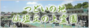 仙台・塩釜地区で霊園をお探しなら - つどいの地 仙塩丘の上霊園